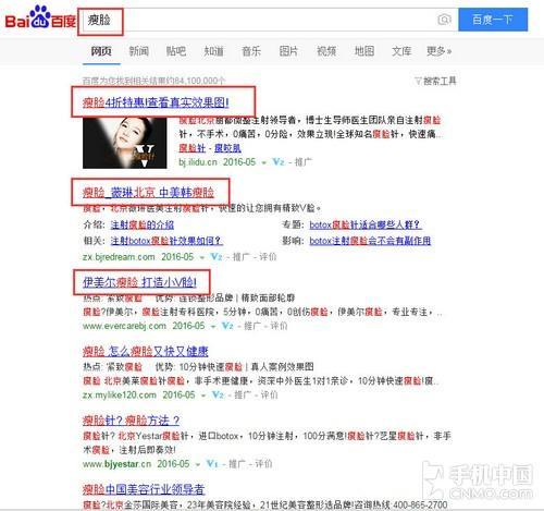 网页版百度搜索是我们最常使用的搜索引擎,推广广告也最多,咱们来图片
