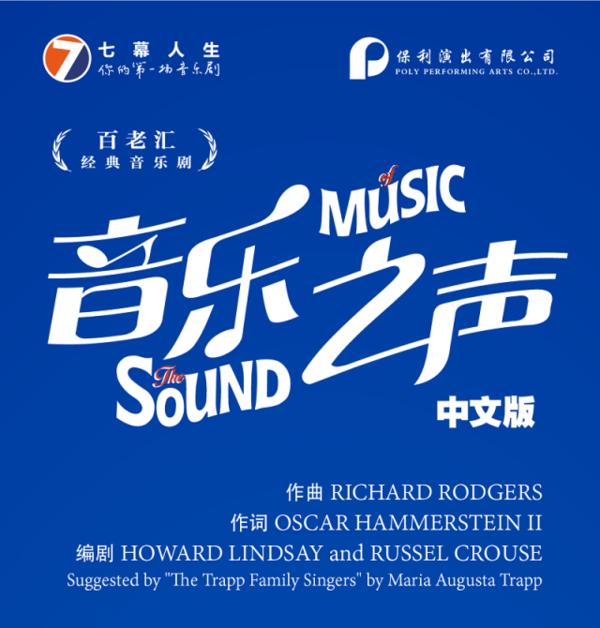年后的今天, 音乐之声 中文版回来了 你抢票了吗