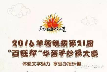 2016羊城晚报第21届 百旺杯 华语手抄报大赛赛事规则