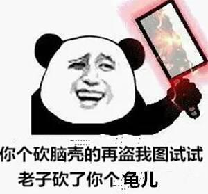 重庆话表情包,太搞扯老!图片