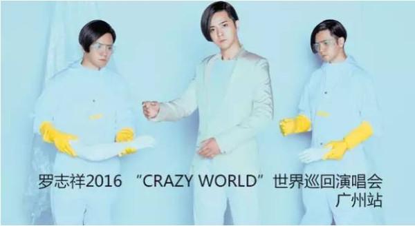 """‖?罗志祥2016""""crazy-world""""世界巡回演唱会广州站图片"""