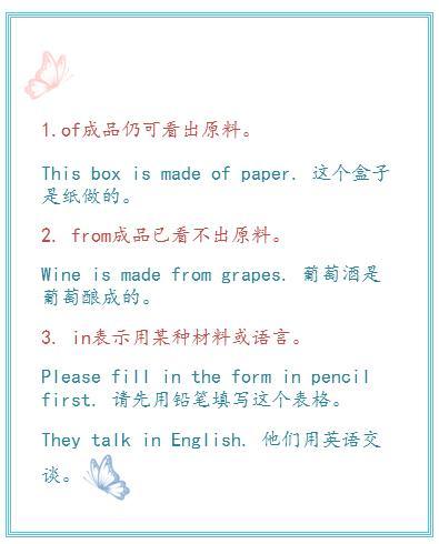 史上最全的英语介词用法都在这里了!必须看看