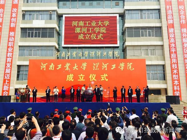 据悉,河南工业大学漯河工学院为河南工业大学的二级学院,主要培养
