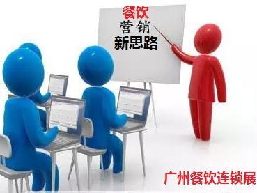 加盟连锁--2016广州餐饮连锁展--开创餐饮连锁营销新纪元