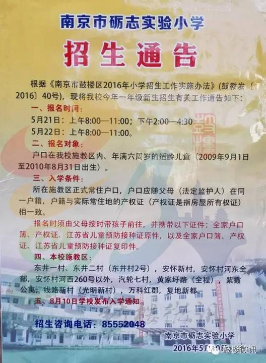 2016完初中南京鼓楼区小学整版备课区施教初中组英语计划图片