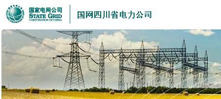 四川省电力公司招聘_四川省电力公司招聘国网四川中江县供电公司