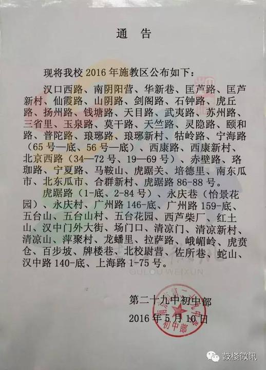 2016完整版南京鼓楼区初中大全施教区-搜狐教优秀作文小学初中600字图片