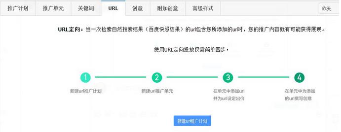 百度竞价狠招URL定向推广上线内测是真的吗