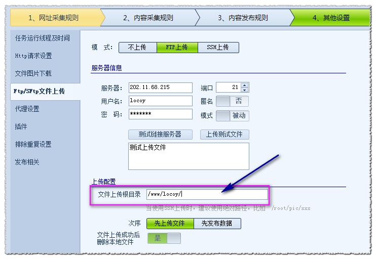 网页图片采集器ftp/sftp文件上传