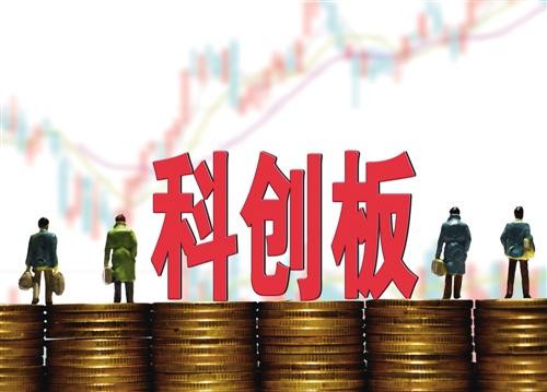 广盈宝股票配资策略改造存量产品基金公司争先恐后布局科创板