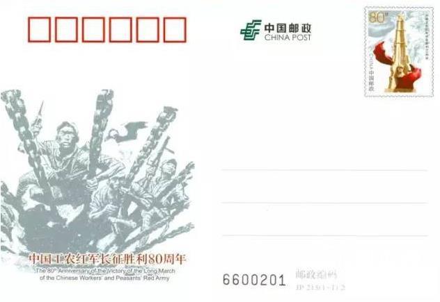 《中国工农红军长征胜利80周年》邮资明信片