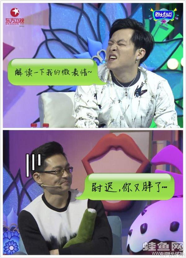 四大名助姜振宇大秀微表情探案图片