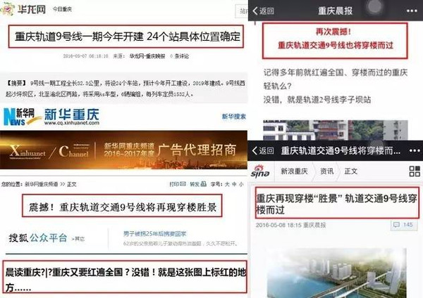 重庆轨道交通9号线今年开建,这是又要红遍全国的节奏啊