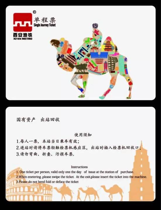 — 设计者:西安斑点城市文化创意设计有限公司 骆驼是承载丝绸之路的图片