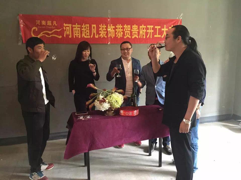 郑州装修公司海马壹号公馆246平方大宅开工大吉!毛网站