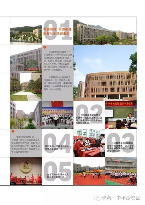 珠海高中高中,岭南书院式校2013录取线新秀图片