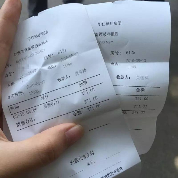酒店流水单_5月13日 陈先生和同事从酒店拿到的流水小票只有542元.