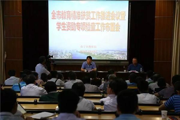 南宁市教育局部署推进2016年全市教育精准扶
