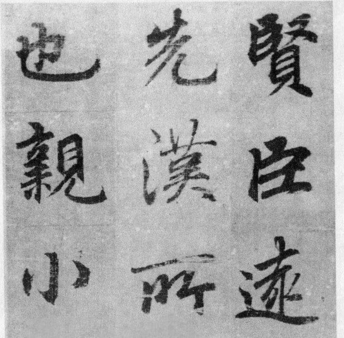 我国唐代著名书法家,擅长真,行,草,隶,篆各种书体,其中尤以行草书造诣图片