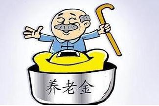 31省份养老金调整方案已出 京沪等月均超3000元  网友:二三线城市年轻人又有啃老的理由了