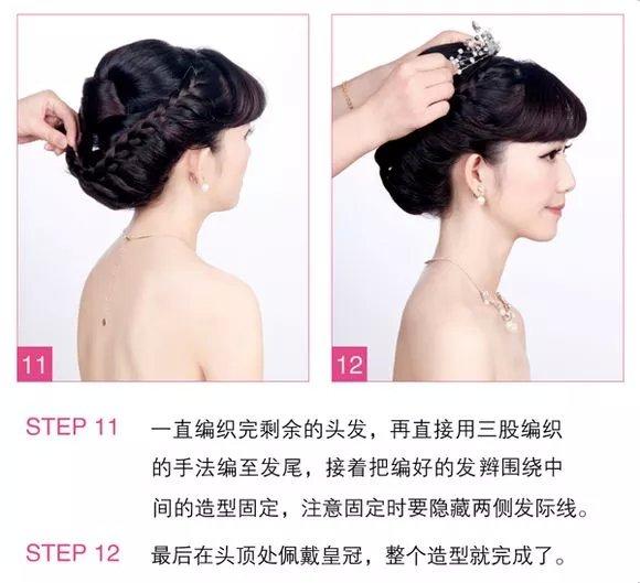 新娘发型学习之几款新娘发型详细步骤图解