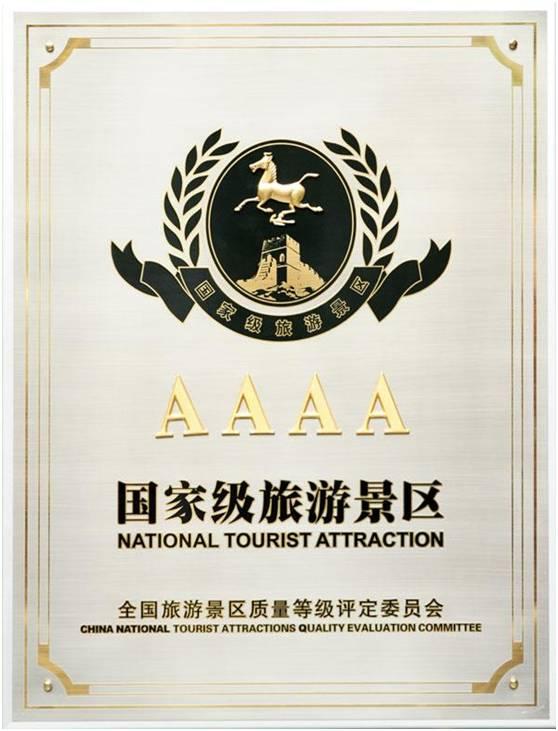 海南分界洲岛荣获中国首个5a级海岛型旅游景区,5a级景区标牌(分界洲岛景区供图)