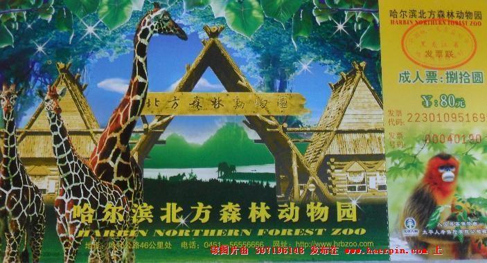 哈尔滨动物园门票多少钱