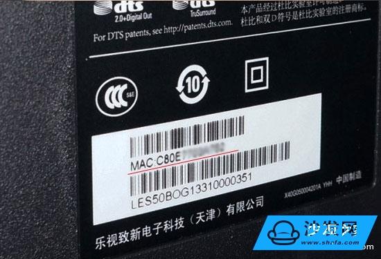【沙发管家】乐视电视MAC地址怎么查看?