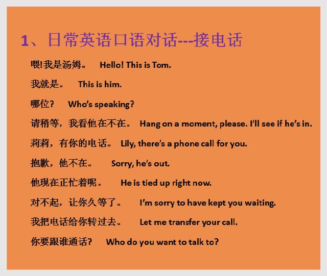 英语日常口语对话_英语日常对话1000句_日常英语口语对话50句