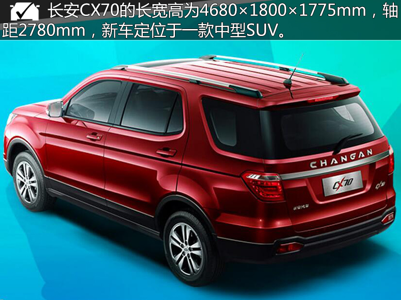 发展的SUV 长安汽车CX70上市高清图片