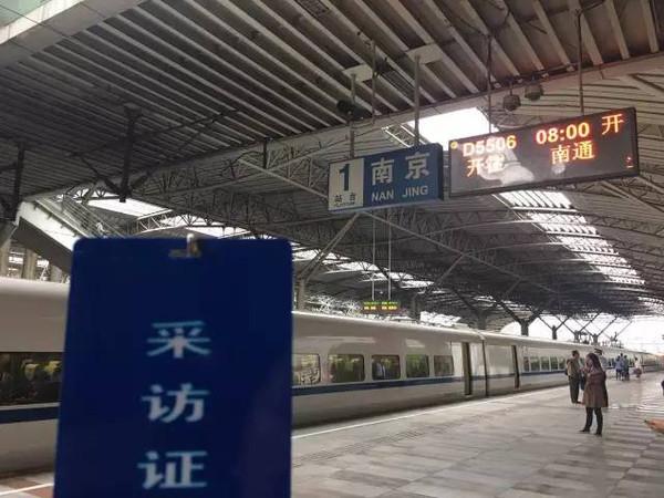本报记者将在南京站乘d5506次(五车厢)8:00开的列车,预计10:35到南通