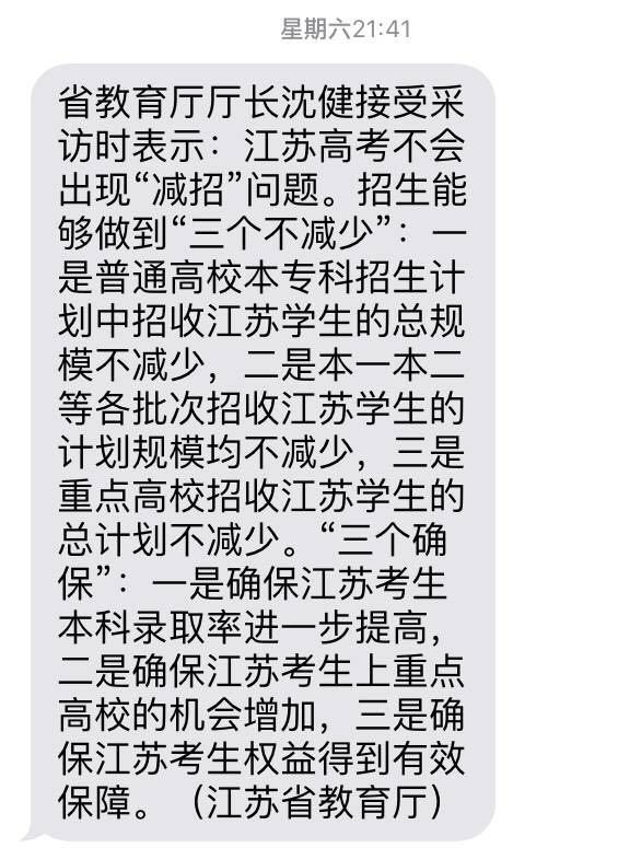 本来一手好牌,为何被江苏教育厅打坏了 - 识局 - 识局智库的博客