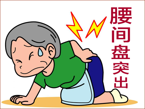 腰痛卡通图片表情 腰酸背疼卡通 男人腰疼卡通 腰疼的表情图片大全