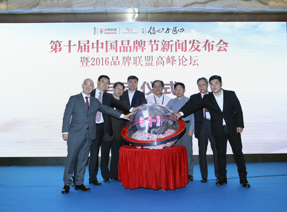 第十届中国品牌节启动仪式