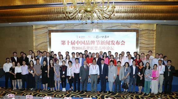 第十届中国品牌节