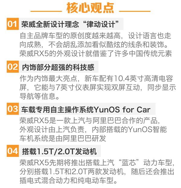 互联网汽车 10.4寸大屏 静态体验荣威RX5高清图片