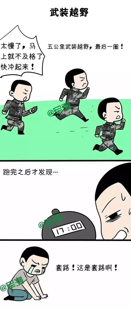 漫画| 部队里的