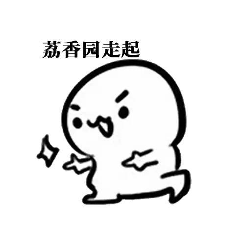 刘文静纯文字QQ微信表情包 恶搞笑金馆长动态 群聊天透明斗图片