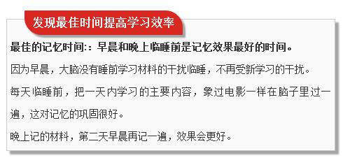 清华学霸马冬晗的学习计划表!爆红网络!