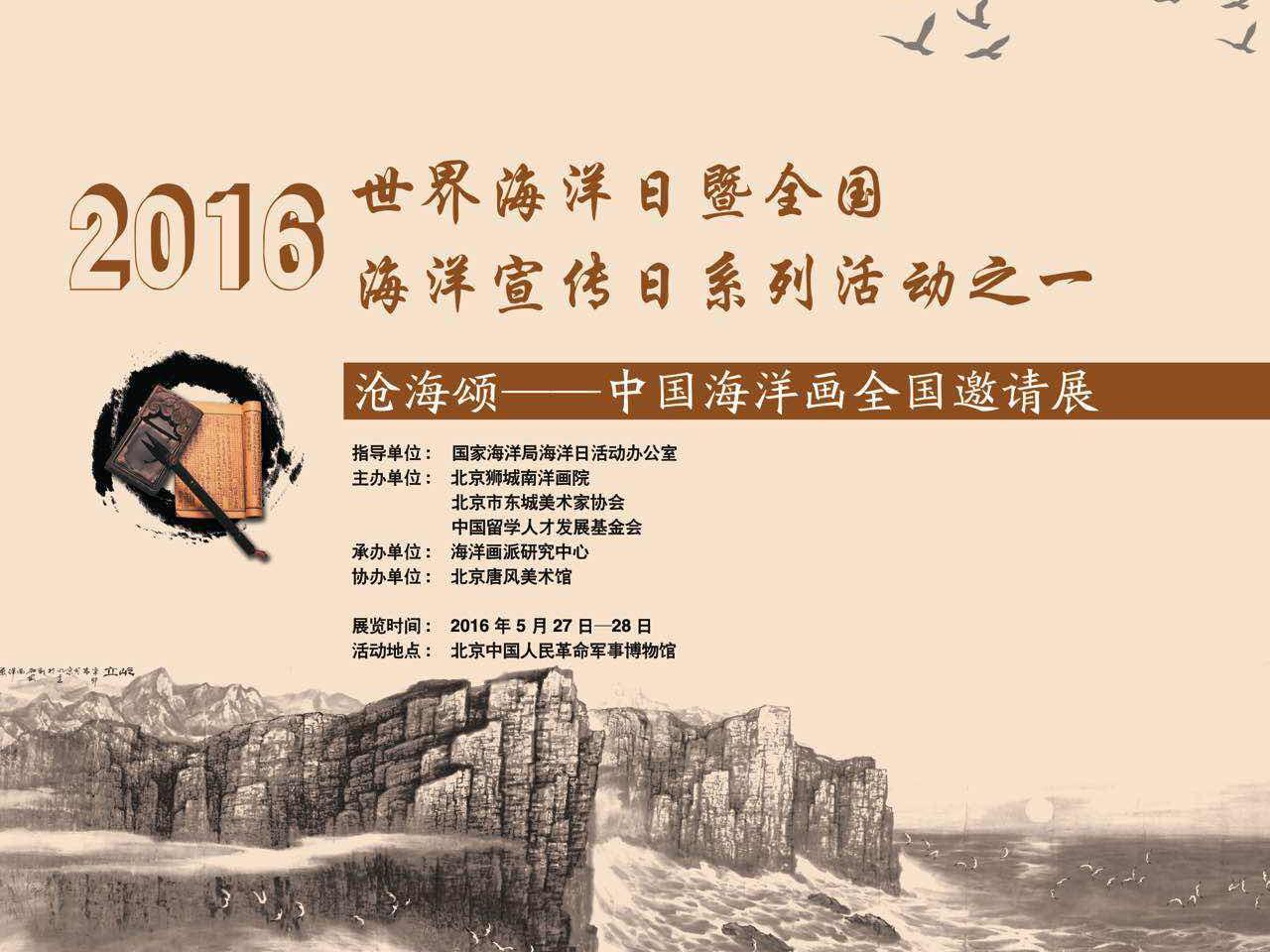 """2016年""""沧海颂―中国海洋画展""""即将开幕"""