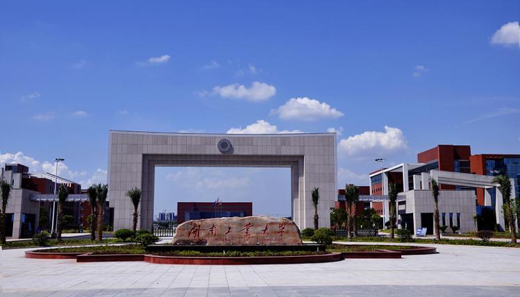 湖南工业大学