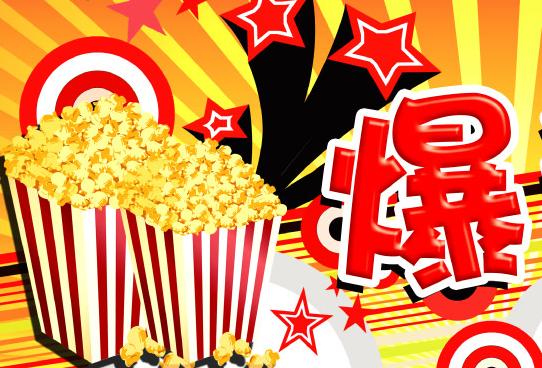 娱乐爆米花 申请入驻今日头条自媒体-搜狐