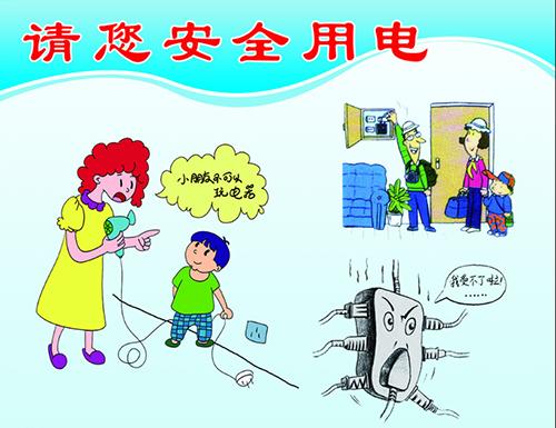家庭安全用电常识及触电事故处理技巧图片