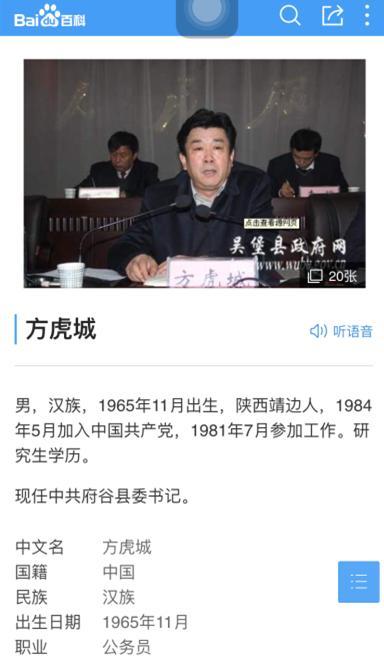 网曝府谷县委书记方虎城刚入职被挖双重年龄