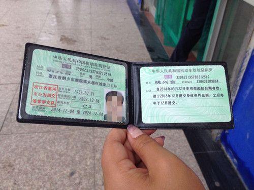 中国驾驶证_汽车 正文       驾驶证右上方有中国,china,驾驶证,drivinglicense的