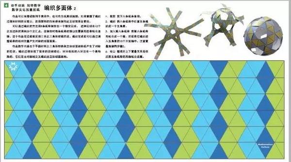 创意折纸 编织多面体2 附视频教程图片