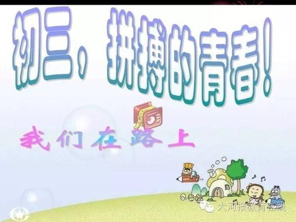 【政策发布】2016年郑州市中招名校公布,全面要求对高中会考政策图片