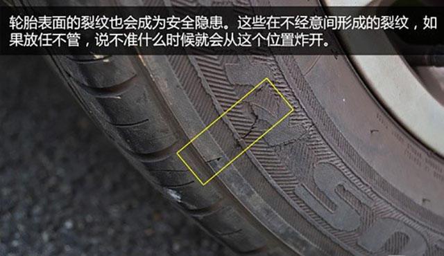 如何给爱车挑轮胎,你应该知道这些(图7)