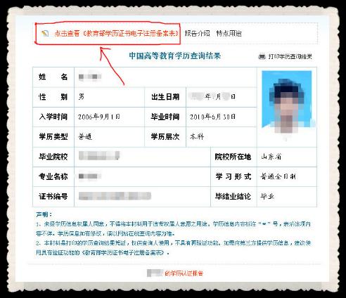 河南省自考申请毕业之学信网学历认证报告如何