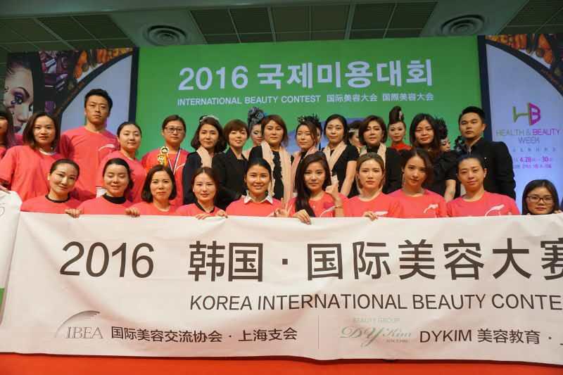 2016国际美容大赛顺利收官 半永久公开课 第1张
